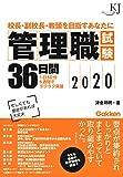 管理職試験36日間2020 (教育ジャーナル選書)