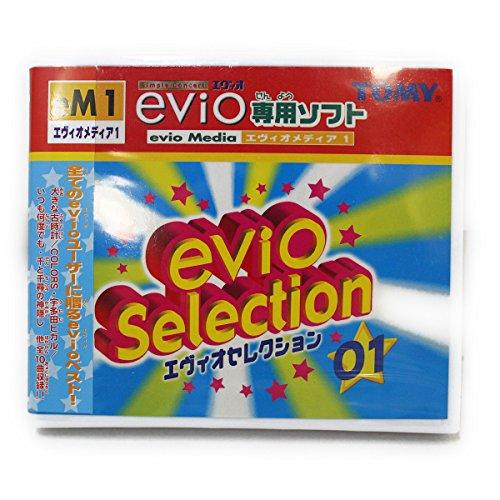 エヴィオセレクション01 【evioエヴィオ専用ソフト】
