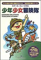 スクールミュージカル 少年少女冒険隊 (「総合学習」教材シリーズ)