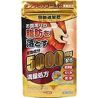 【第2類医薬品】アンラビリゴールド 360錠パウチパック