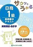 サクッとうかる日商1級 商業簿記・会計学 テキスト 基礎編1