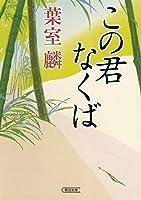 この君なくば (朝日文庫)