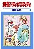 黄昏シティ・グラフィティ / 星崎 真紀 のシリーズ情報を見る