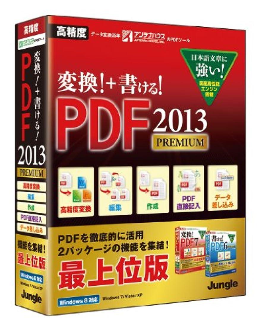 修理工クラウンスポーツの試合を担当している人変換!+書ける!PDF2013 Premium
