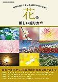 花の新しい撮り方 (学研カメラムック)