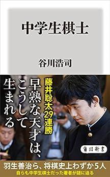 [谷川 浩司]の中学生棋士 (角川新書)