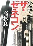 小説 ザ・ゼネコン (角川文庫)