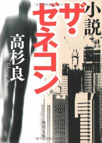 小説 ザ・ゼネコン (角川文庫)の詳細を見る