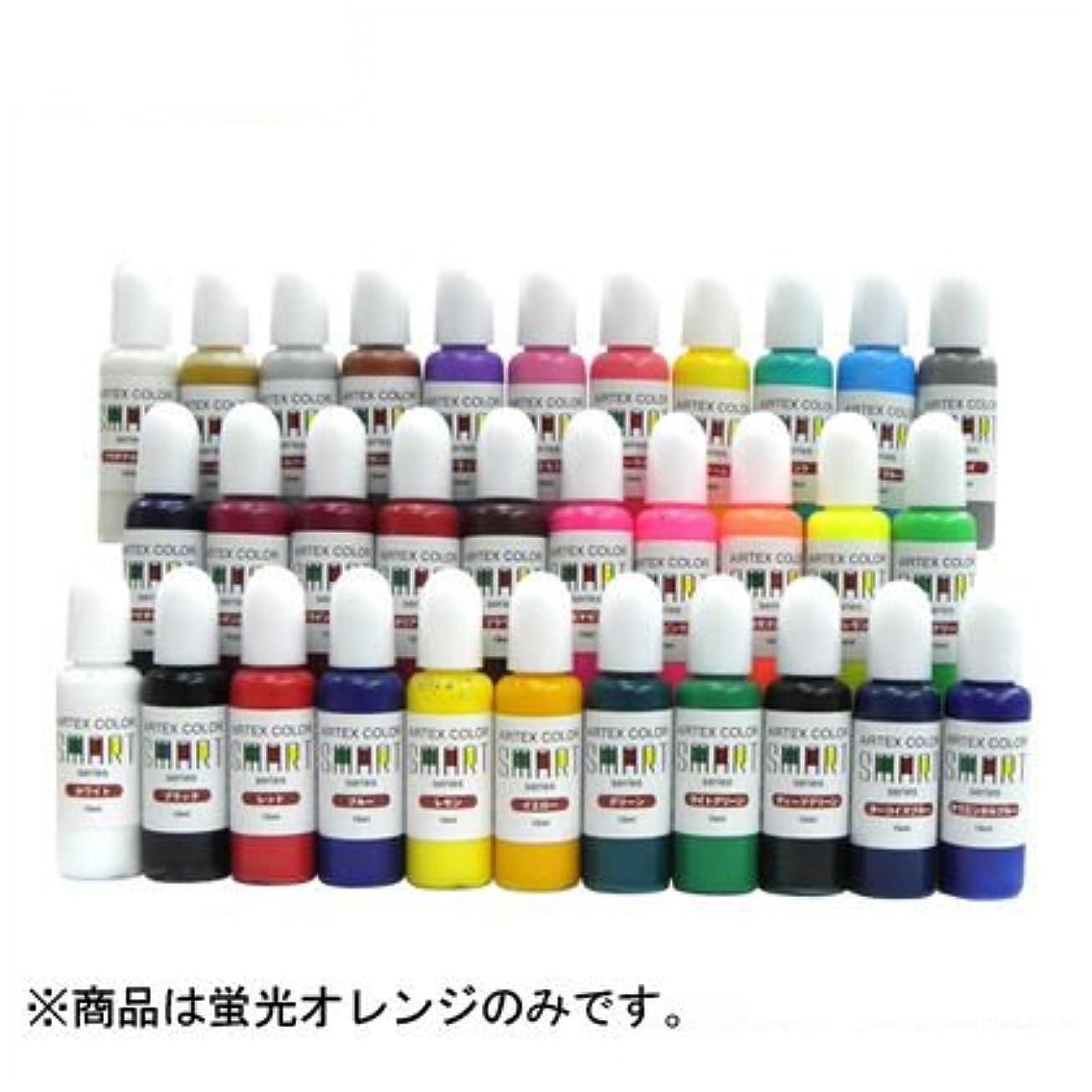 アッティカスバッジ硫黄エアテックス カラースマートシリーズ 蛍光オレンジ ACS19