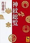 神紋総覧 (講談社学術文庫)