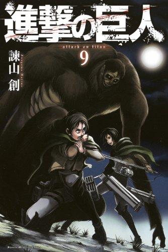 進撃の巨人(9) (講談社コミックス)の詳細を見る
