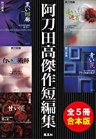 【合本版】阿刀田高傑作短編集(全5冊) (集英社文庫)