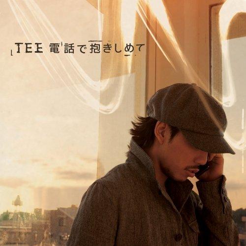 【電話で抱きしめて/TEE】○○を表現したタイトルが深い!涙無しに語れない歌詞&PVをあなたへお届けの画像