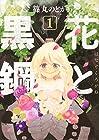 花と黒鋼 第1巻