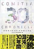 コミティア30thクロニクル / コミティア実行委員会 のシリーズ情報を見る