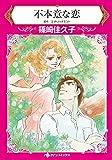 不本意な恋 (HQ comics シ 2-8)
