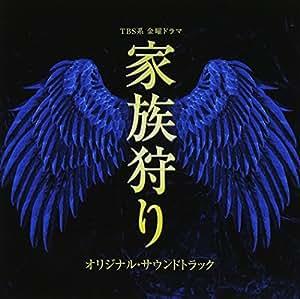 TBS系 金曜ドラマ「家族狩り」オリジナル・サウンドトラック