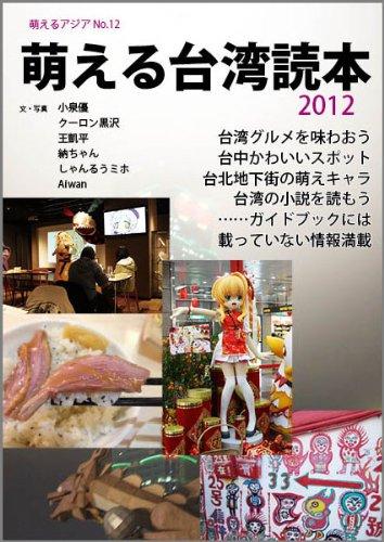 萌える台湾読本 2012
