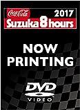 2017コカコーラ ゼロ鈴鹿8時間耐久ロードレース公式DVD