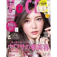 VOCE(ヴォーチェ) 2019年 04 月号 [雑誌]
