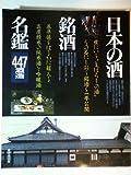 日本の酒 銘酒名鑑―447酒造