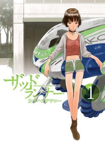 ザッドランナー 1巻 (バンチコミックス)