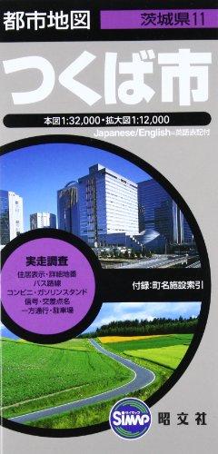 都市地図 茨城県 つくば市 (地図 | マップル)