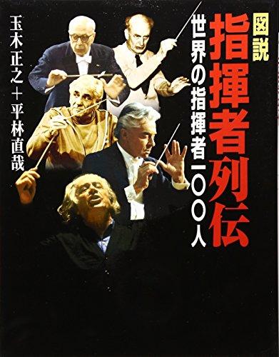 図説 指揮者列伝―世界の指揮者一〇〇人 (ふくろうの本)の詳細を見る
