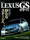 新型レクサスGSのすべて (モーターファン別冊 ニューモデル速報第464弾)
