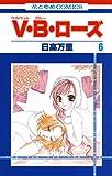 V・B・ローズ 6 (花とゆめコミックス)