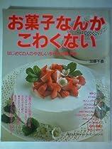 お菓子なんかこわくない―はじめての人のやさしい手作りお菓子集 (婦人生活ファミリークッキングシリーズ)