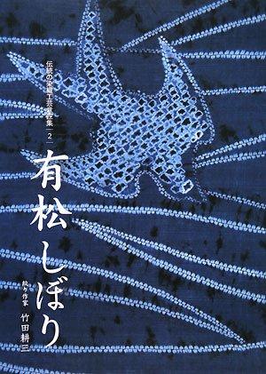 有松しぼり (伝統の染織工芸意匠集)