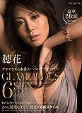 穂花グラマラス6本番スーパーラグジュアリー PREMIUM プレミアム [DVD]