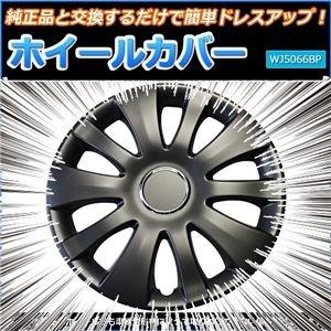 ホイールカバー 15インチ 4枚 スズキ スイフト (マットブラック) 【ホイールキャップ セット ...