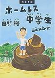 児童書版 ホームレス中学生 画像
