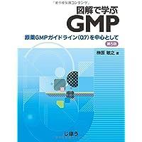 図解で学ぶGMP 第5版