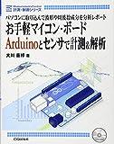 お手軽マイコン・ボード Arduinoとセンサで計測&解析: パソコンに取り込んで波形や周波数成分を分析レポート (計測・制御シリーズ)