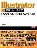 llustrator 実践トレーニング CS5/CS4/CS3/CS2/CS対応