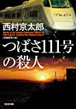 つばさ111号の殺人 十津川警部 (光文社文庫)