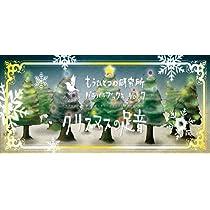 クリスマスの足音(もうひとつの研究所パラパラブックス) (Flipbook)