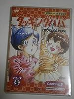クッキングパパ シリーズ5 Cooking5 [DVD]