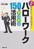 新版 ハローワーク150%トコトン活用術 (DO BOOKS)