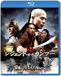 酔拳 レジェンド・オブ・カンフー [Blu-ray]