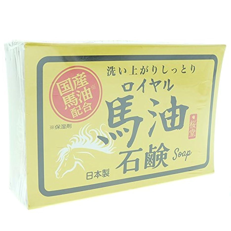 駐地スキニー感覚ロイヤル馬油石鹸