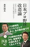 日本プロ野球改造論 (ディスカヴァー携書) 画像