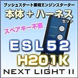 サーキットデザイン エンジンスターター NEXTLIGHTⅡ 本体ハーネスセット ESL52/H201K