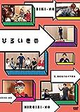 ひろいきの5 ~猿岩石ではボケ担当~[DVD]