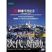 サイバーフロント A列車で行こう9 V2 プロ完全版withガイドブック