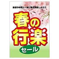 パラポスター「春の行楽セール」 販促の小槌 V4-059-8-A