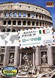 DVD 一度は訪れたい世界の街10  ローマの旅/イタリア1 (<DVD>)